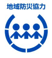 地域防災協力